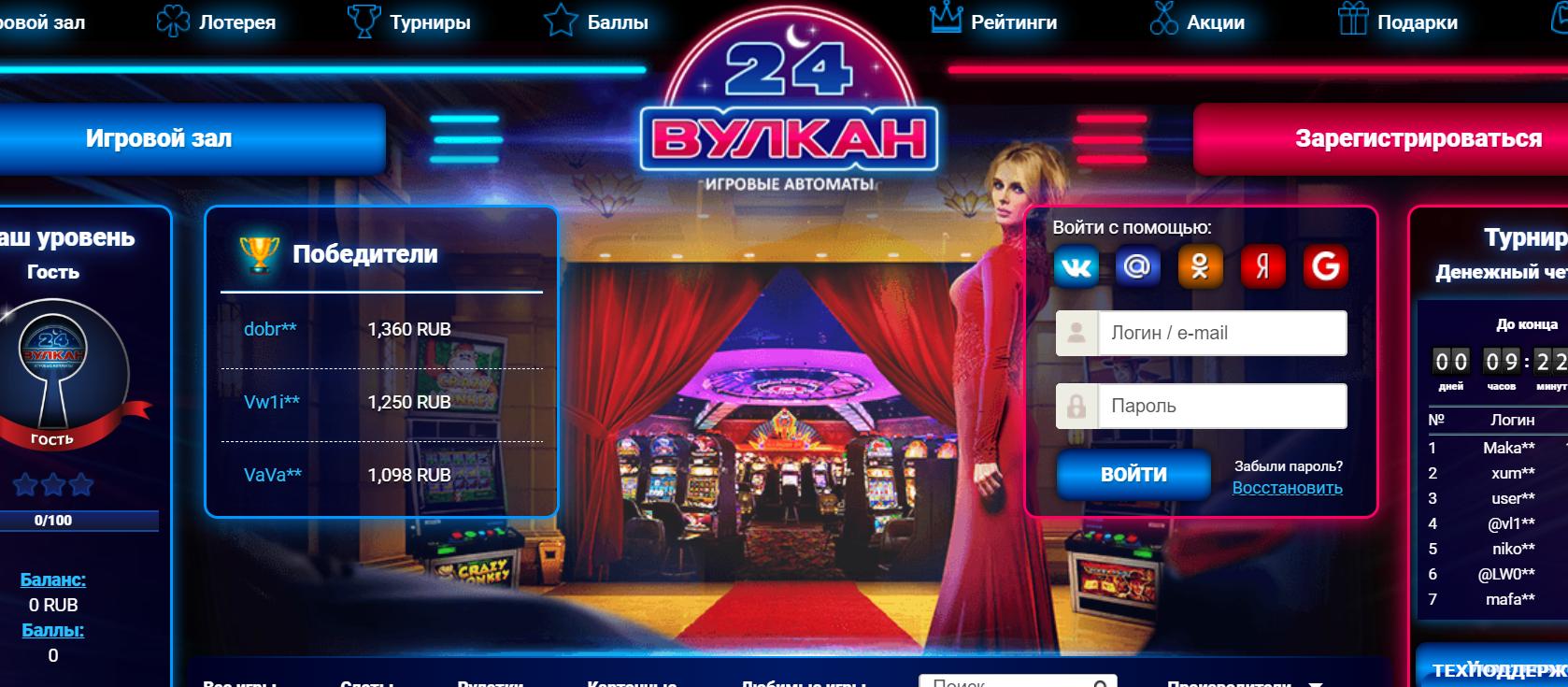 Наслаждение азартом на сайте казино Вулкан 24