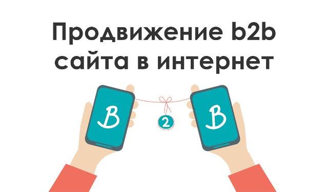 Продвижение B2B в Интернете