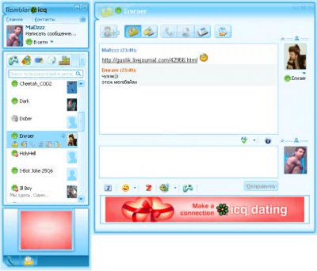 Рамблер ICQ 6.5