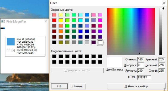 Как быстро узнать цвет картинки и ее html-код в программе pixie