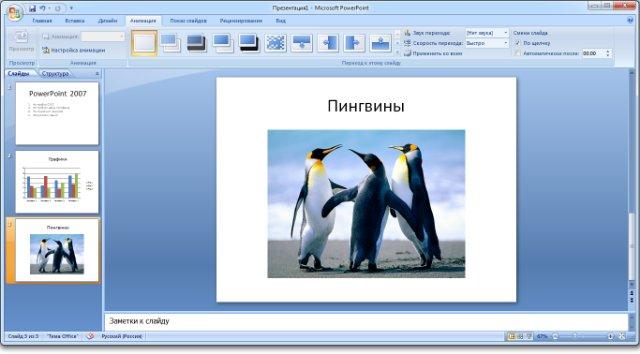 Обзор программы PowerPoint 2007