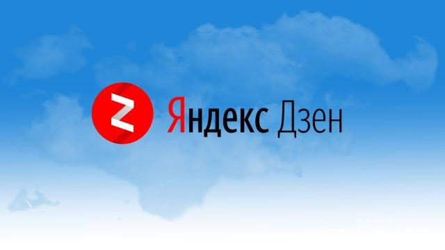 3 недостатка платформы Яндекс.Дзен