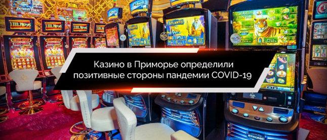 Каким образом Covid-19 положительно отразился на российской игорной индустрии?