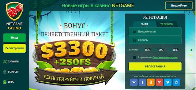 Нетгейм - лидер среди славянских онлайн казино