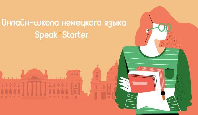 Немецкий онлайн: изучение языка любой сложности в комфортных условиях