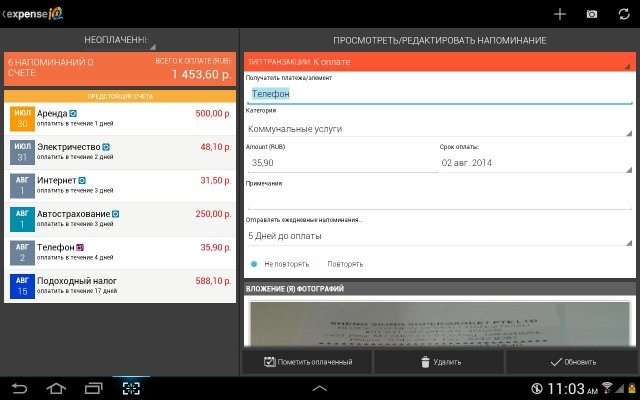 Expense IQ для Android