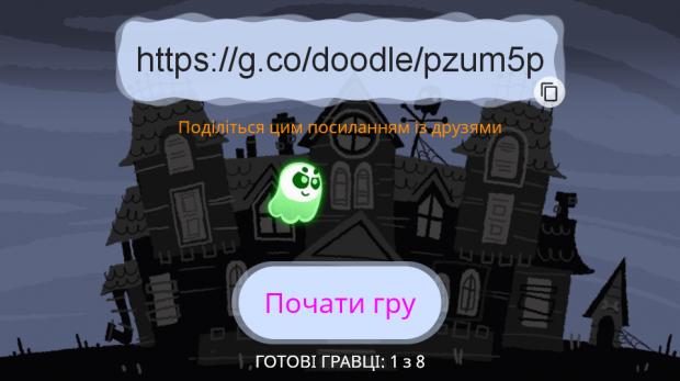 Google подготовил дудл к Хэллоуину