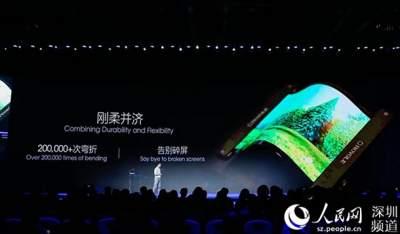В Пекине представили первый в мире гибкий смартфон