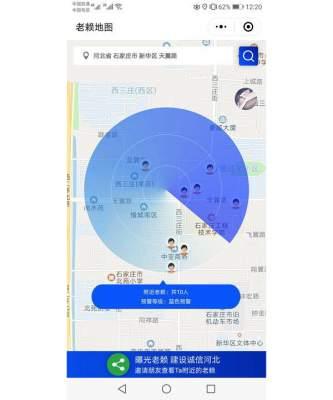 В Китае разработали уникальное приложение для поиска должников