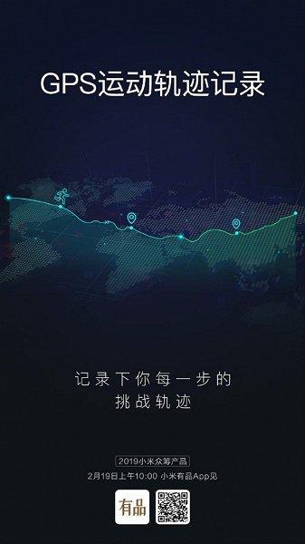 Xiaomi планирует выпуск новых «умных часов»