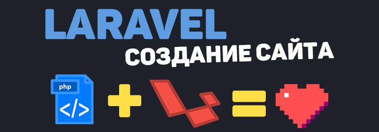 Как создать сайт на Laravel?