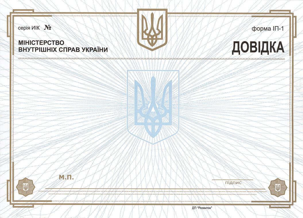 Справка о несудимости срочно получить с spravkainform.com.ua