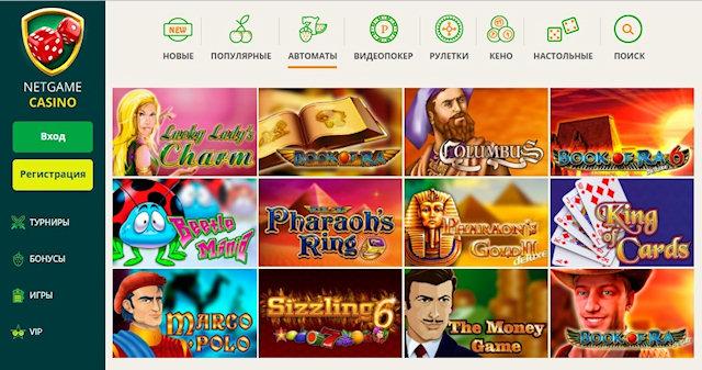 Лучший выбор игр и разнообразные возможности мобильного приложения от НетГейм