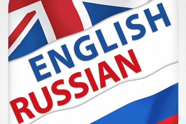 Переводчик слов и текстов с английского языка на русский