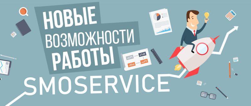Продвижение в социальных сетях с SmoService
