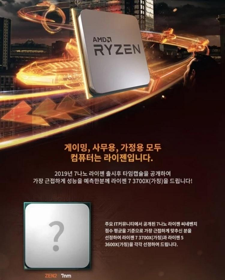 Корейский торговый представитель AMD рекламирует Ryzen 5 3600X и Ryzen 7 3700X