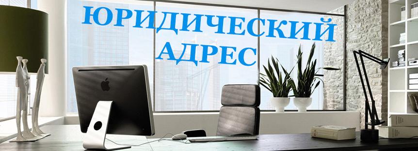 Аренда юридического адреса в Москве от собственника ЮрЛайф