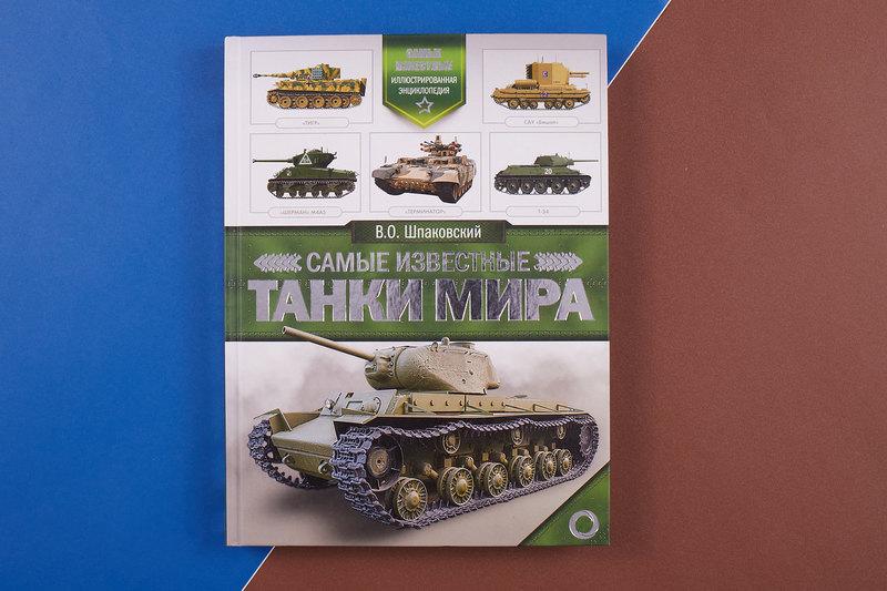 5 книг о танках
