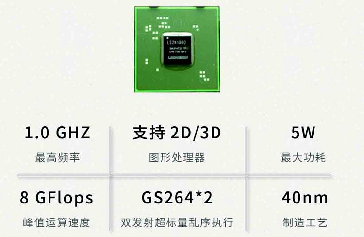 Вышло второе поколение набора для разработчиков с SoC Godson-2K1000