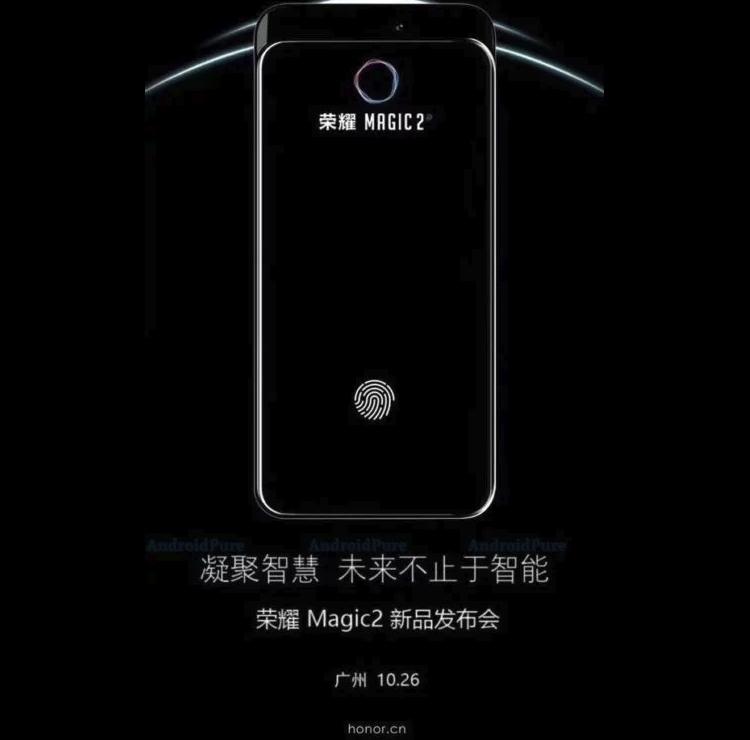 Анонс мощного смартфона Honor Magic 2 ожидается 26 октября