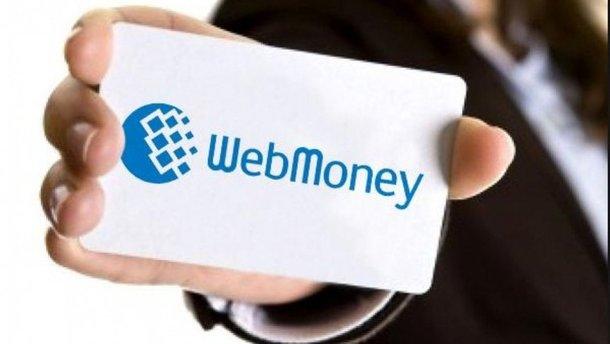Быстрый и безопасный обмен WebMoney