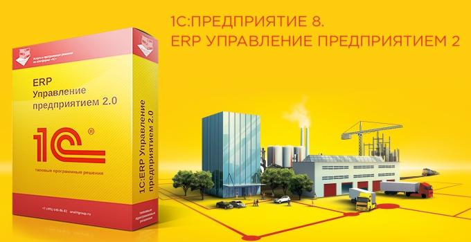 Где купить 1C:ERP управление предприятием