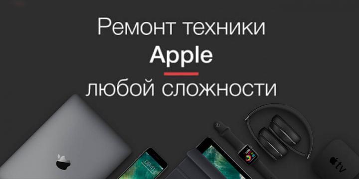 Качественный ремонт техники Apple в Украине