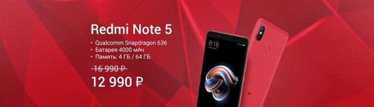 Новогодняя акция Mi Store: смартфон Xiaomi Redmi Note 5 всего за 12 990 рублей