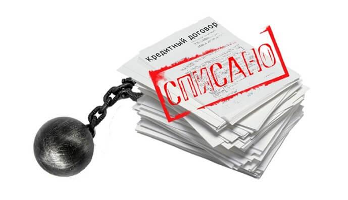 Юридическая помощь по списанию долгов