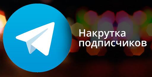 Заказывайте новых подписчиков в Телеграм с умом