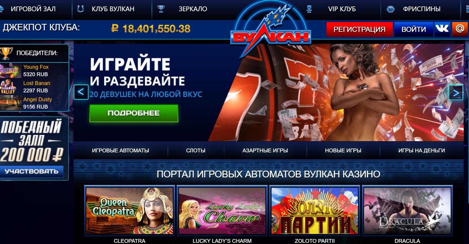 Безграничные развлечения с онлайн Вулкан казино