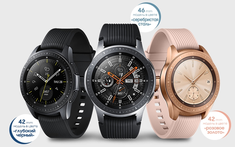 Смарт-часы Samsung Galaxy Watch вышли в России по цене от 21 990 рублей